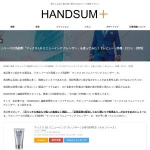 ラボ シリーズの高級メンズ洗顔料「マックス LS リニューイング クレンザー」を使ってみた!レビューや口コミをご紹介! | HANDSUM+[ハンサム]|男にも「美」を。