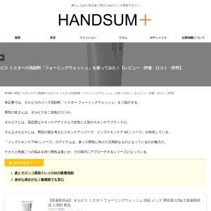 オルビスのメンズ洗顔料を使ってみた!レビューや口コミをご紹介! | HANDSUM+[ハンサム]|男にも「美」を。