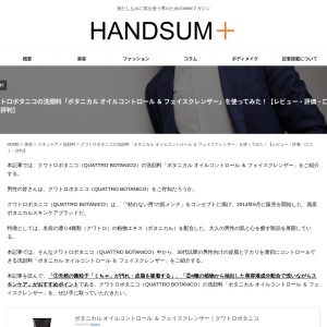 30歳を過ぎたメンズに!クワトロボタニコの洗顔料 | HANDSUM+[ハンサム]|男にも「美」を。