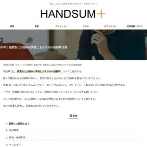 肌荒れにお悩みの男性におすすめの洗顔料10選 | HANDSUM+|男にも「美」を。