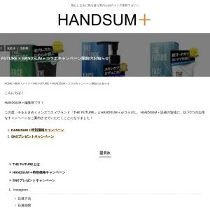 THE FUTURE × HANDSUM+コラボキャンペーン開始のお知らせ | HANDSUM+[ハンサム]|男にも「美」を。