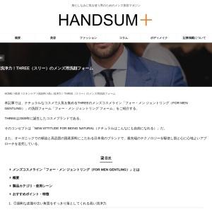 高い洗浄力!THREE(スリー)のメンズ用洗顔フォーム | HANDSUM+[ハンサム]|男にも「美」を。
