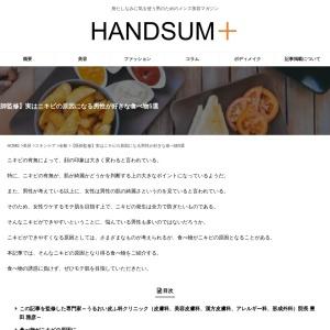 実はニキビの原因になる男性が好きな食べ物5選 | HANDSUM+[ハンサム]|男にも「美」を。