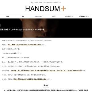 忙しい男性にありがちな顔のむくみの原因3選 | HANDSUM+[ハンサム]|男にも「美」を。