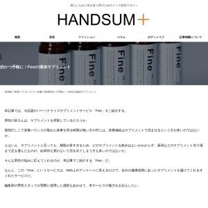 効果的かつ手軽に!Fineの液体サプリメント | HANDSUM+[ハンサム]|男にも「美」を。