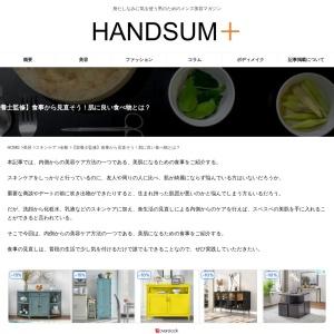 食事から見直そう!肌に良い食べ物とは? | HANDSUM+[ハンサム]|男にも「美」を。