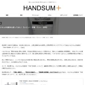 バルクオムの化粧水を使ってみた!レビューや口コミをご紹介! | HANDSUM+[ハンサム]|男にも「美」を。