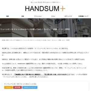 ラ ソリューシオン 10 ドゥ シャネルをメンズが使ってみた!レビューや口コミをご紹介! | HANDSUM+[ハンサム]|男にも「美」を。