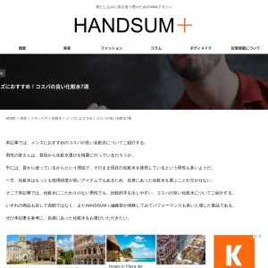 メンズにおすすめ!コスパの良い化粧水7選 | HANDSUM+[ハンサム]|男にも「美」を。