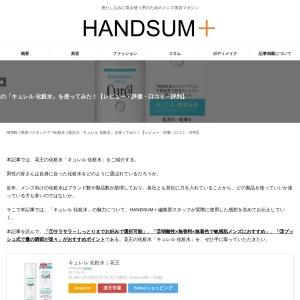 花王の「キュレル 化粧水」をメンズが使ってみた!レビューや口コミをご紹介! | HANDSUM+[ハンサム]|男にも「美」を。