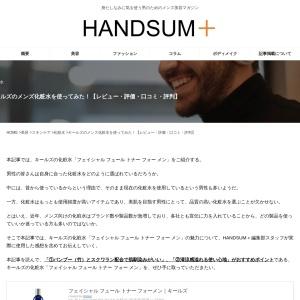 キールズのメンズ化粧水を使ってみた!レビューや口コミをご紹介! | HANDSUM+[ハンサム]|男にも「美」を。