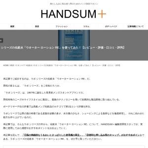 ラボ シリーズの化粧水「ウオーター ローション RE」を使ってみた!レビューや口コミをご紹介! | HANDSUM+[ハンサム]|男にも「美」を。