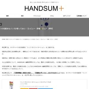 リッツの化粧水をメンズが使ってみた!レビューや口コミをご紹介! | HANDSUM+[ハンサム]|男にも「美」を。