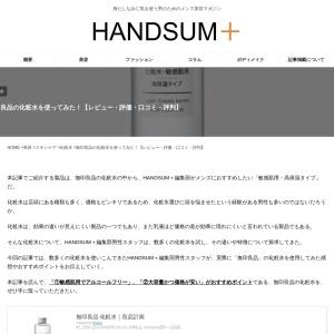 無印良品の化粧水をメンズが使ってみた!レビューや口コミをご紹介! | HANDSUM+[ハンサム]|男にも「美」を。