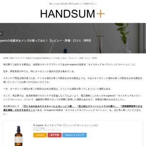 N organicの化粧水をメンズが使ってみた!レビューや口コミをご紹介! | HANDSUM+[ハンサム]|男にも「美」を。