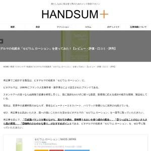 ビオデルマの化粧水「セビウム ローション」を使ってみた!レビューや口コミをご紹介! | HANDSUM+[ハンサム]|男にも「美」を。
