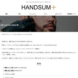髭剃り後におすすめの化粧水7選 | HANDSUM+[ハンサム]|男にも「美」を。