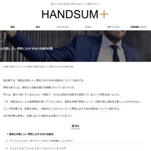 美肌を目指したい男性におすすめの化粧水8選 | HANDSUM+[ハンサム]|男にも「美」を。