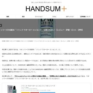 ラボ シリーズの化粧水「ソリッド ウオーター エッセンス」を使ってみた!レビューや口コミをご紹介! | HANDSUM+[ハンサム]|男にも「美」を。