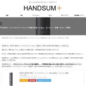 WHITH WHITE(フィス ホワイト)のメンズ化粧水を使ってみた!レビューや口コミをご紹介! | HANDSUM+[ハンサム]|男にも「美」を。