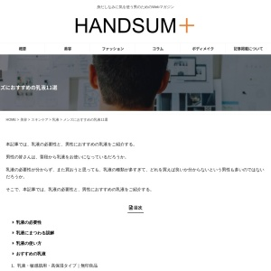 メンズにおすすめの乳液11選 | HANDSUM+[ハンサム]|男にも「美」を。