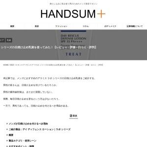 ラボ シリーズの日焼け止め乳液を使ってみた!レビューや口コミをご紹介! | HANDSUM+[ハンサム]|男にも「美」を。
