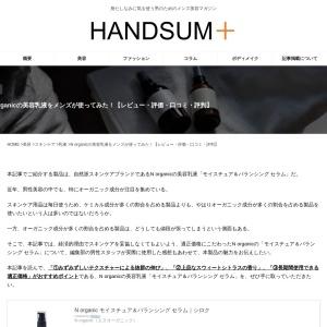 N organicの美容乳液をメンズが使ってみた!レビューや口コミをご紹介! | HANDSUM+[ハンサム]|男にも「美」を。