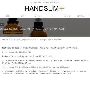 メンズにもおすすめ!国産オーガニックブランド「N organic」のスキンケアアイテム2選 | HANDSUM+[ハンサム]|男にも「美」を。