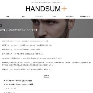 メンズにおすすめのフェイスパック11選 | HANDSUM+[ハンサム]|男にも「美」を。