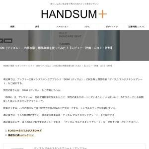 「DISM(ディズム)」の拭き取り用美容液を使ってみた!レビューや口コミをご紹介! | HANDSUM+[ハンサム]|男にも「美」を。