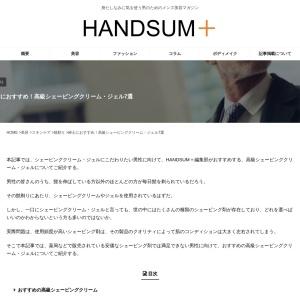 紳士におすすめ!高級シェービングクリーム・ジェル7選 | HANDSUM+[ハンサム]|男にも「美」を。