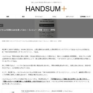 バルクオムの日焼け止めを使ってみた!レビューや口コミをご紹介! | HANDSUM+[ハンサム]|男にも「美」を。