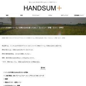 ラボ シリーズのBBクリーム/日焼け止めを使ってみた!レビューや口コミをご紹介! | HANDSUM+[ハンサム]|男にも「美」を。