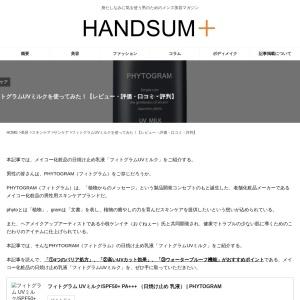 フィトグラムUVミルクを使ってみた!レビューや口コミをご紹介! | HANDSUM+[ハンサム]|男にも「美」を。