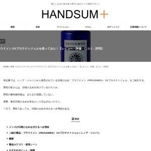 プラウドメン UVプロテクトジェルを使ってみた!レビューや口コミをご紹介! | HANDSUM+[ハンサム]|男にも「美」を。