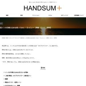 資生堂メンの日焼け止めを使ってみた!レビューや口コミをご紹介! | HANDSUM+[ハンサム]|男にも「美」を。