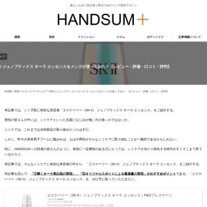 SK-II ジェノプティクス オーラ エッセンスをメンズが使ってみた!レビューや口コミをご紹介! | HANDSUM+[ハンサム]|男にも「美」を。