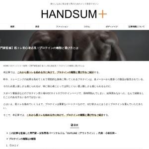 これから筋トレを始める方へ!プロテインの種類と選び方とは | HANDSUM+[ハンサム]|男にも「美」を。