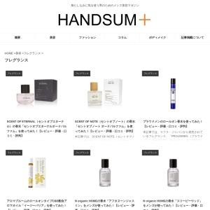 フレグランス | HANDSUM+[ハンサム]|男にも「美」を。