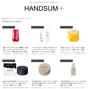 ヘアスタイル/ヘアカラー | HANDSUM+[ハンサム]|男にも「美」を。
