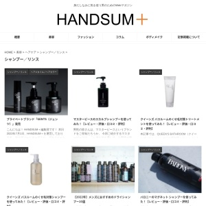 シャンプー/リンス | HANDSUM+[ハンサム]|男にも「美」を。