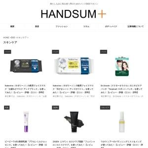 スキンケア | HANDSUM+[ハンサム]|男にも「美」を。