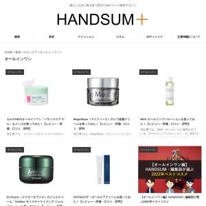 オールインワン | HANDSUM+[ハンサム]|男にも「美」を。