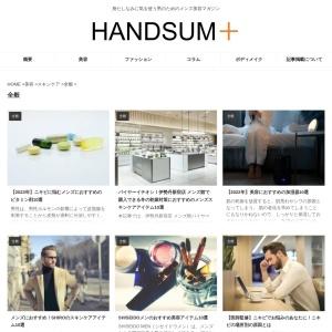 全般 | HANDSUM+[ハンサム]|男にも「美」を。