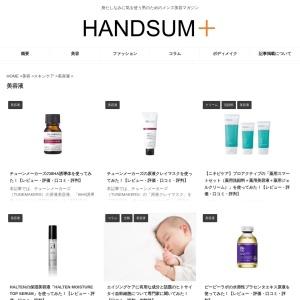 美容液 | HANDSUM+[ハンサム]|男にも「美」を。
