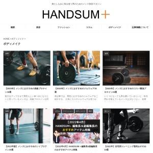 ボディメイク | HANDSUM+[ハンサム]|男にも「美」を。