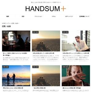 恋愛/結婚 | HANDSUM+[ハンサム]|男にも「美」を。