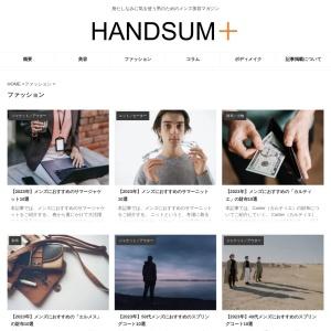 ファッション | HANDSUM+[ハンサム]|男にも「美」を。