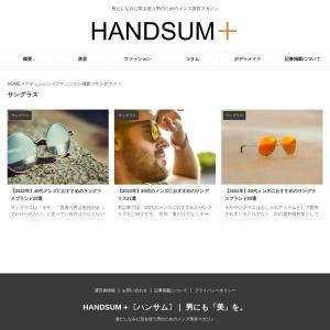 サングラス | HANDSUM+[ハンサム]|男にも「美」を。