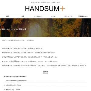 10月に聴きたい!おすすめの邦楽10選 | HANDSUM+[ハンサム]|男にも「美」を。